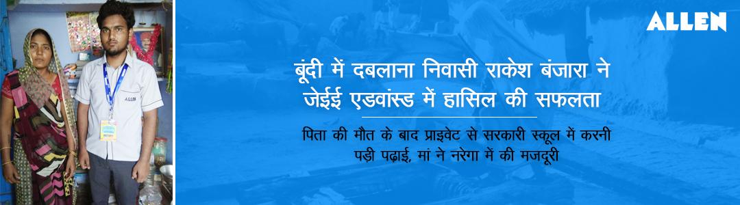 सरकारी स्कूल के शिक्षकों ने पैसे जोड़कर पढ़ने भेजा कोटा, अब यहां पहुंचा राकेश…