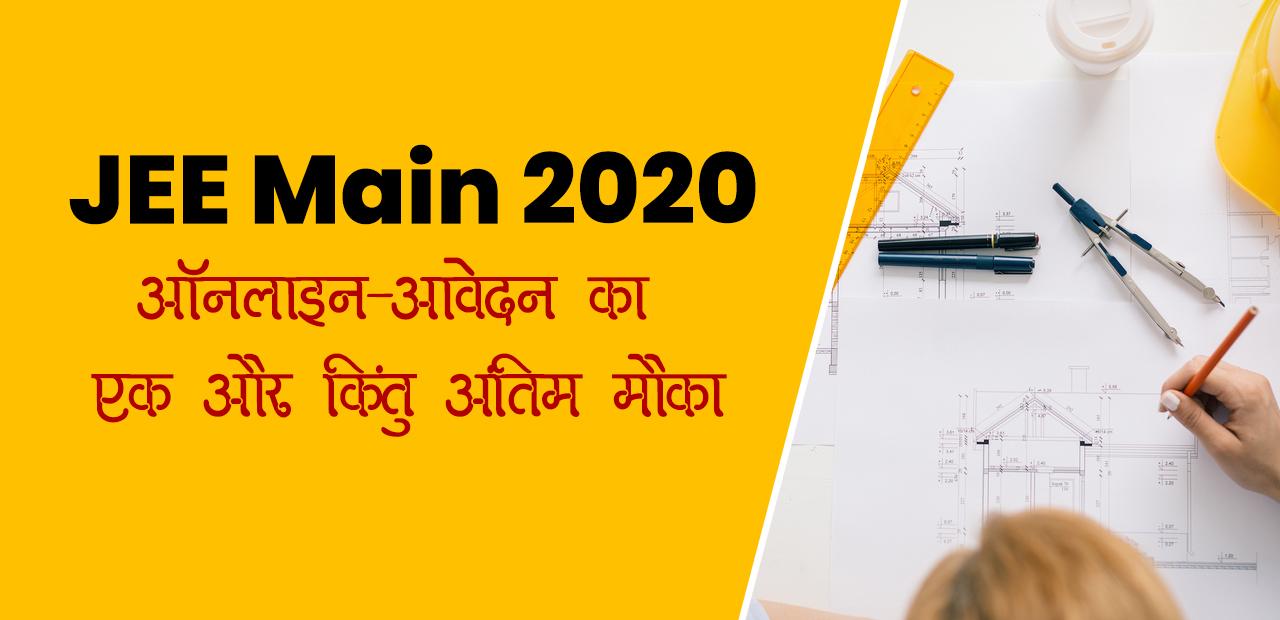 जेईई मेंस-2020 ऑनलाइन आवेदन का एक और अवसर