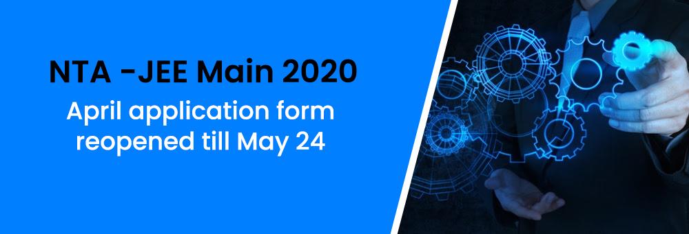 जेईई-मेन-2020 स्टूडेंट्स को एनटीए ने दिया आवेदन का अंतिम मौका 24 मई शाम 5 बजे तक किया जा सकता है आवेदन