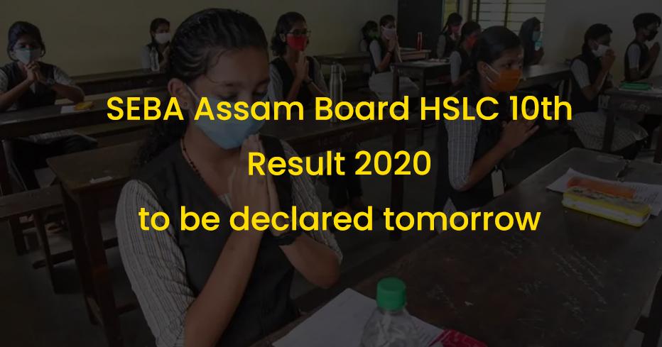 कल जारी होगा असम बोर्ड के 10वीं का रिजल्ट