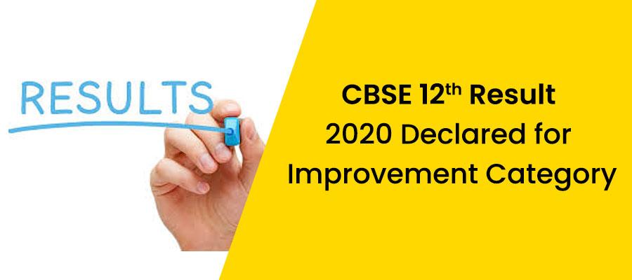 सीबीएसई ने जारी किया इम्प्रूवमेंट कैटेगरी का रिजल्ट