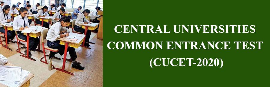 सेंट्रल यूनिवर्सिटीज में एडमिशन के लिए 18 सितंबर से शुरू होगी परीक्षा