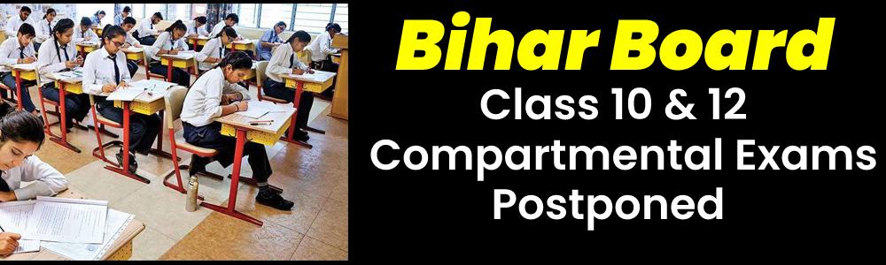 बिहार बोर्ड कंपार्टमेंट परीक्षा 2021: कोरोना के कारण दसवीं-बारहवीं की कंपार्टमेंट परीक्षा स्थगित