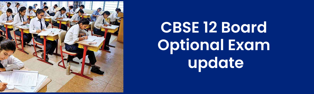 CBSE 12th Exam 2021: रिजल्ट से असंतुष्ट स्टूडेंट्स के लिए वैकल्पिक परीक्षा