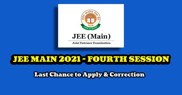 JEE Main 2021 – चौथे सेशन के आवेदन एवं करेक्शन का अंतिम मौका
